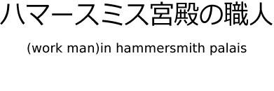 神戸の鉄工所ハマースミスのブログです